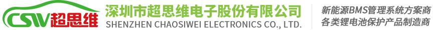 深圳市超思维电子股份有限公司